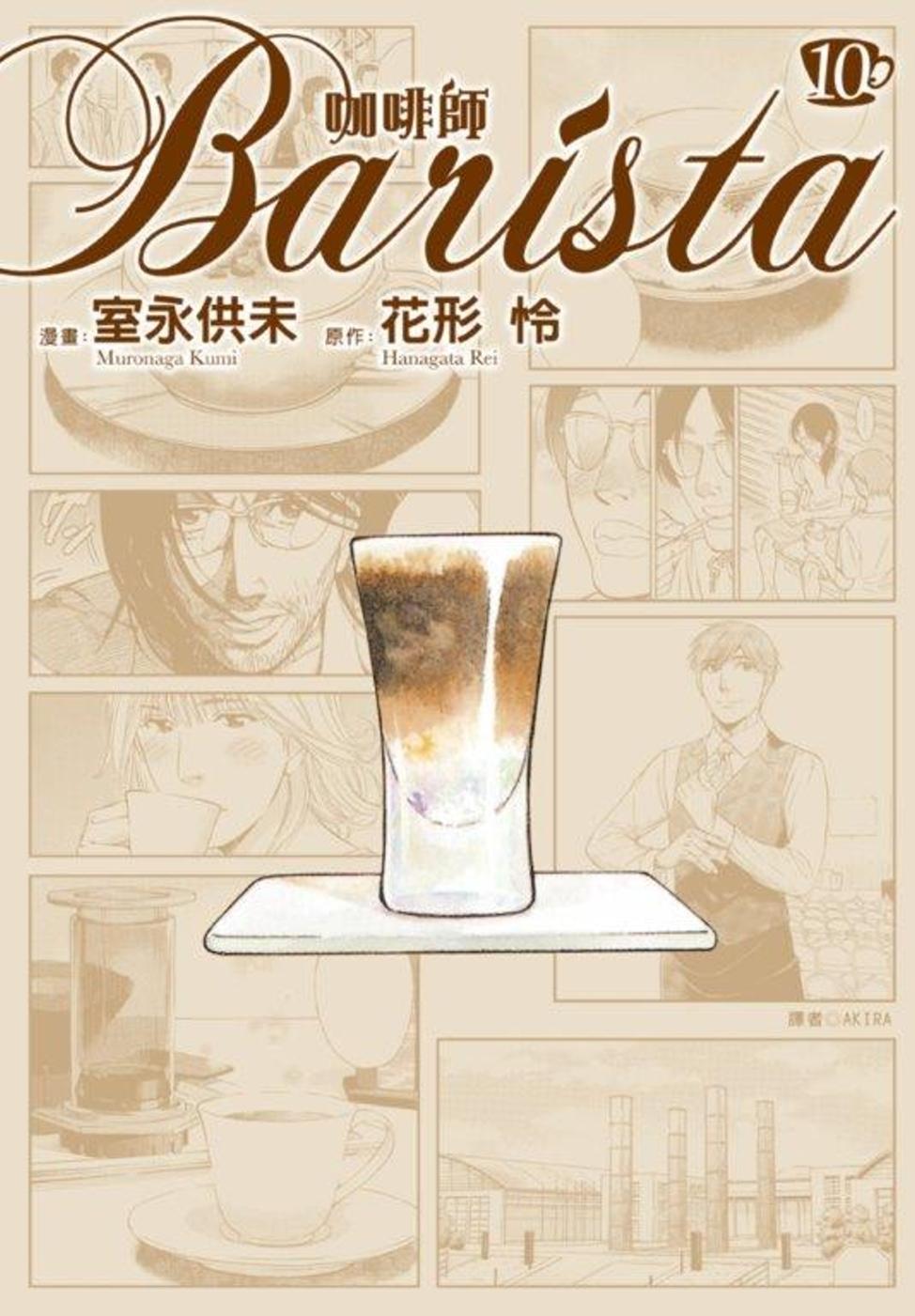 ◤博客來BOOKS◢ 暢銷書榜《推薦》咖啡師Barista(10)完