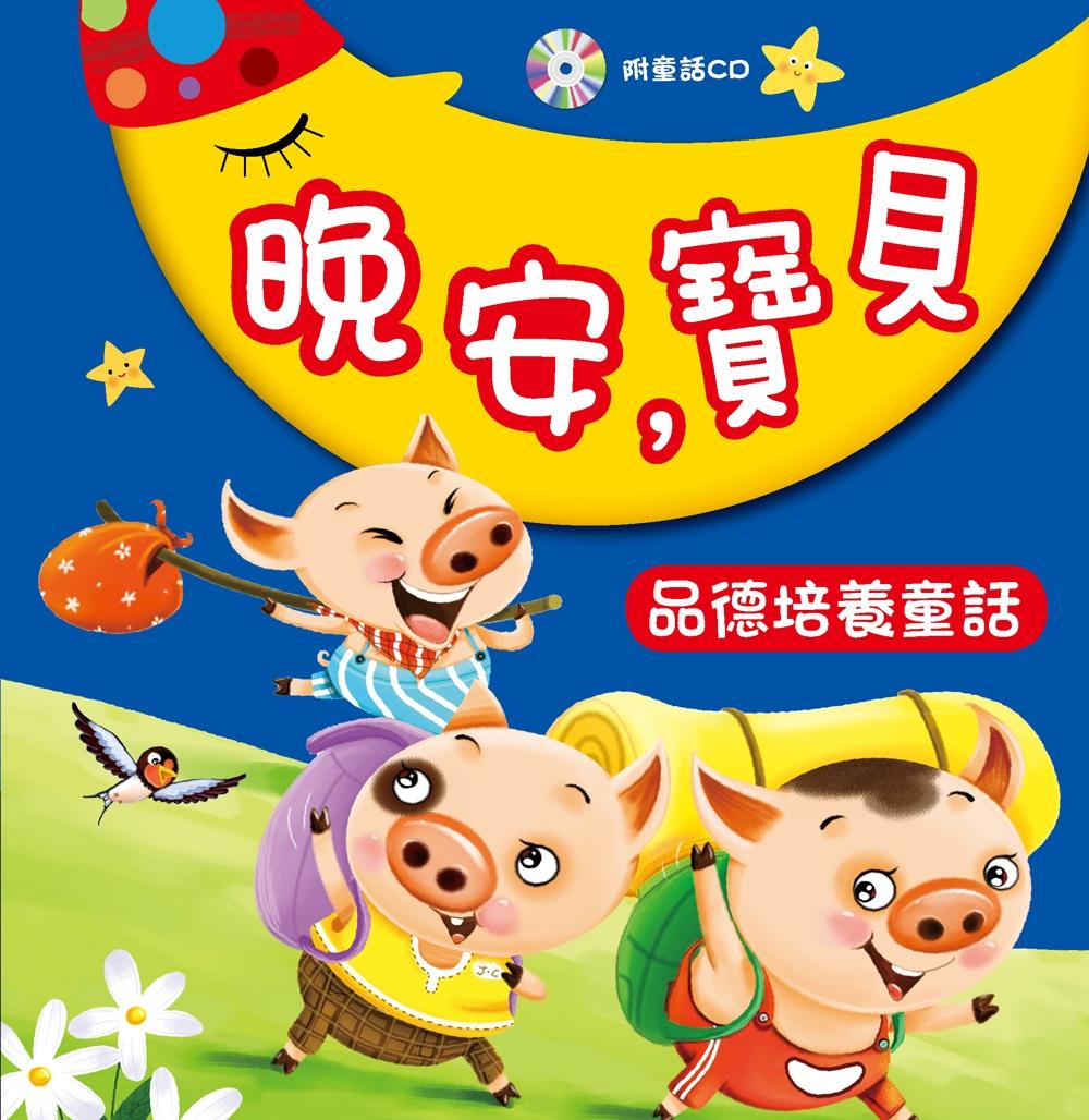晚安,寶貝:品德培養童話(附CD)