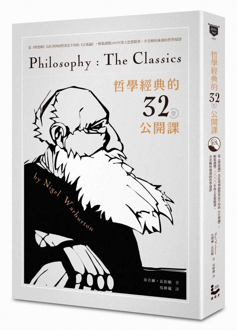 哲學經典的32堂公開課:從《理想國》烏托邦到面對貧富不均的《正義論》,輕鬆讀懂2000年偉大思想精華,享受暢快淋漓的哲學辯證