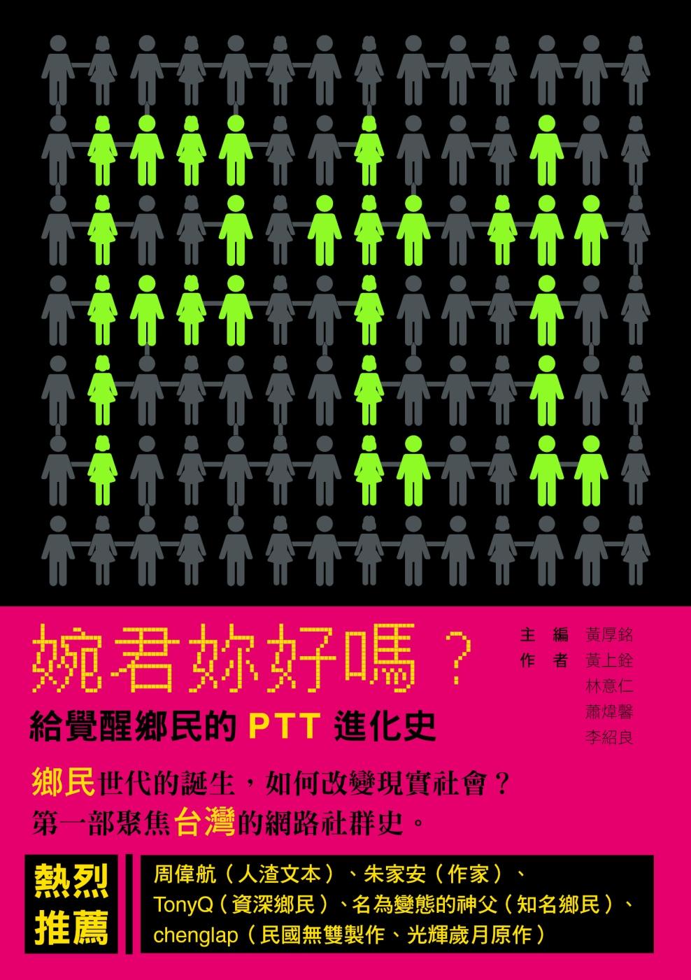 婉君妳好嗎?:給覺醒鄉民的PTT進化史