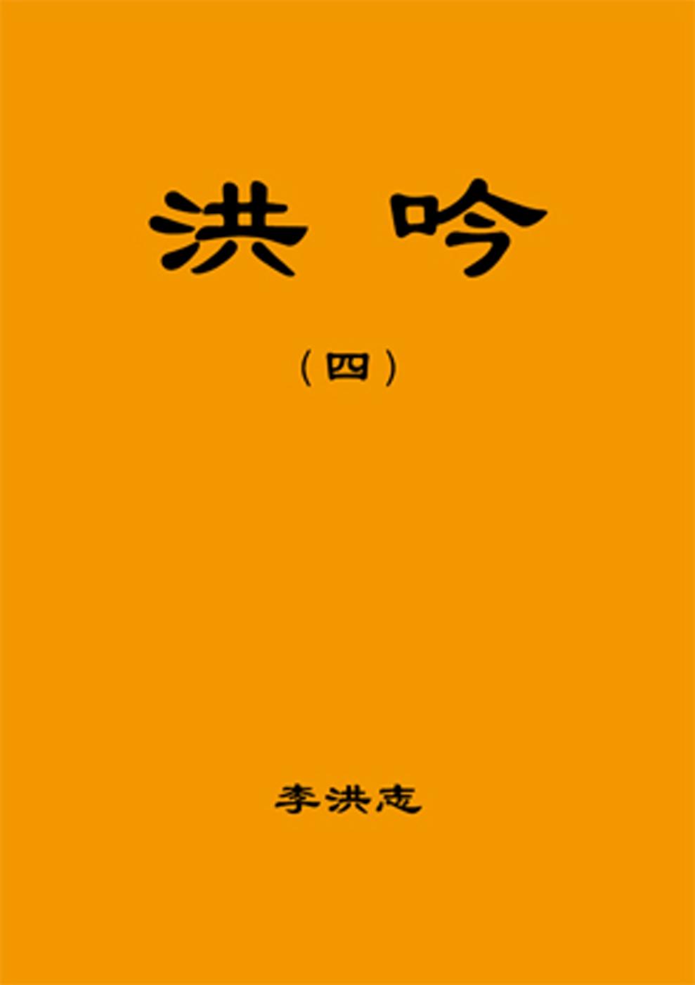 洪吟(四)(袖珍本)