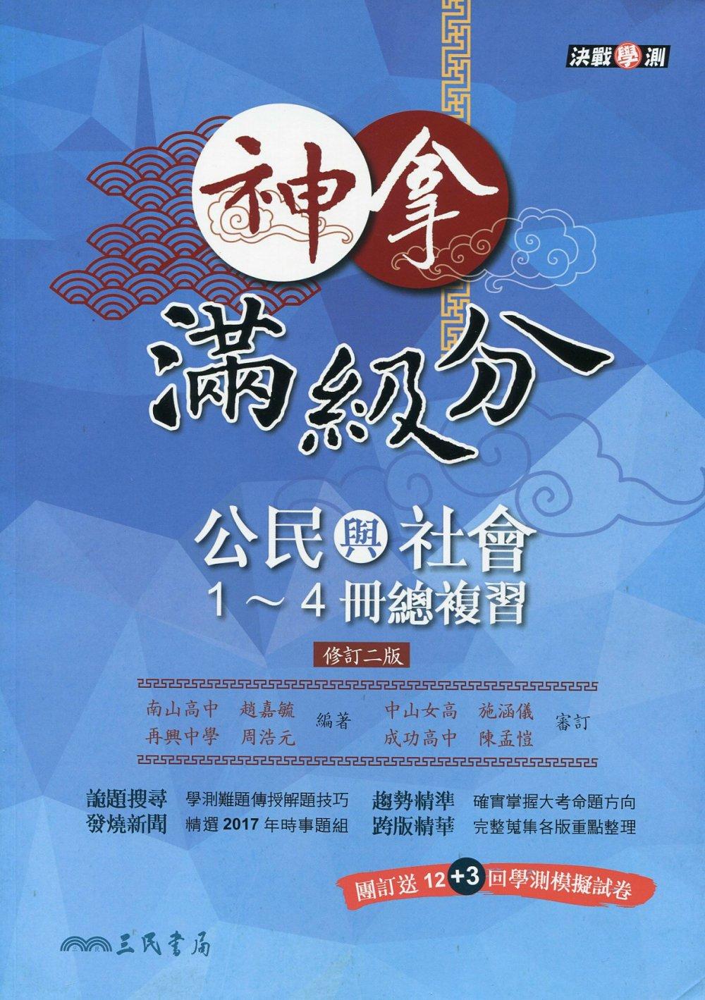神拿滿級分:公民與社會1~4冊總複習(附解答本)