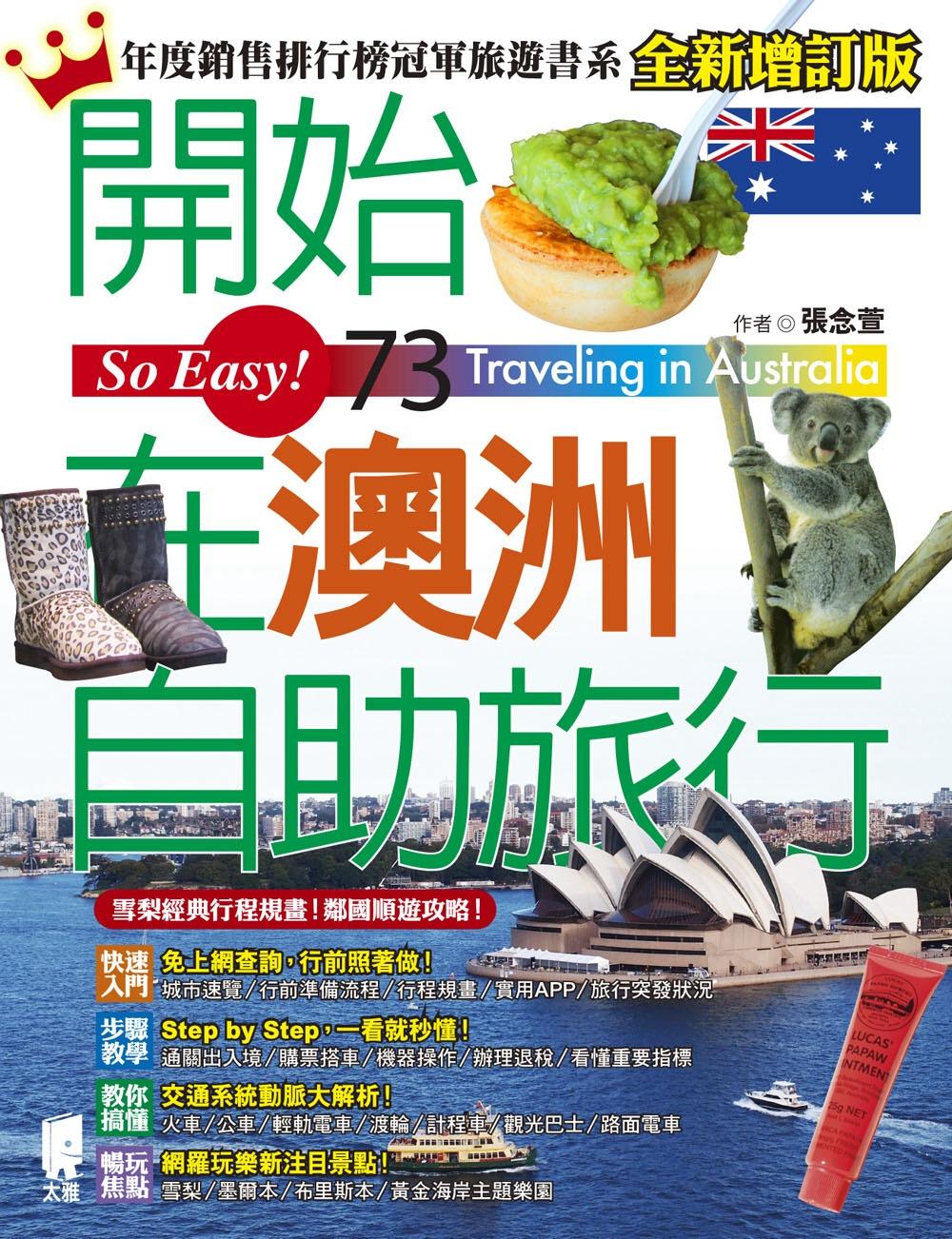 開始在澳洲自助旅行(全新增訂版...