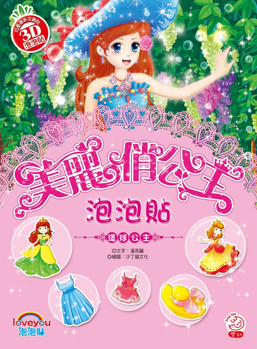美麗俏公主泡泡貼:環球公主