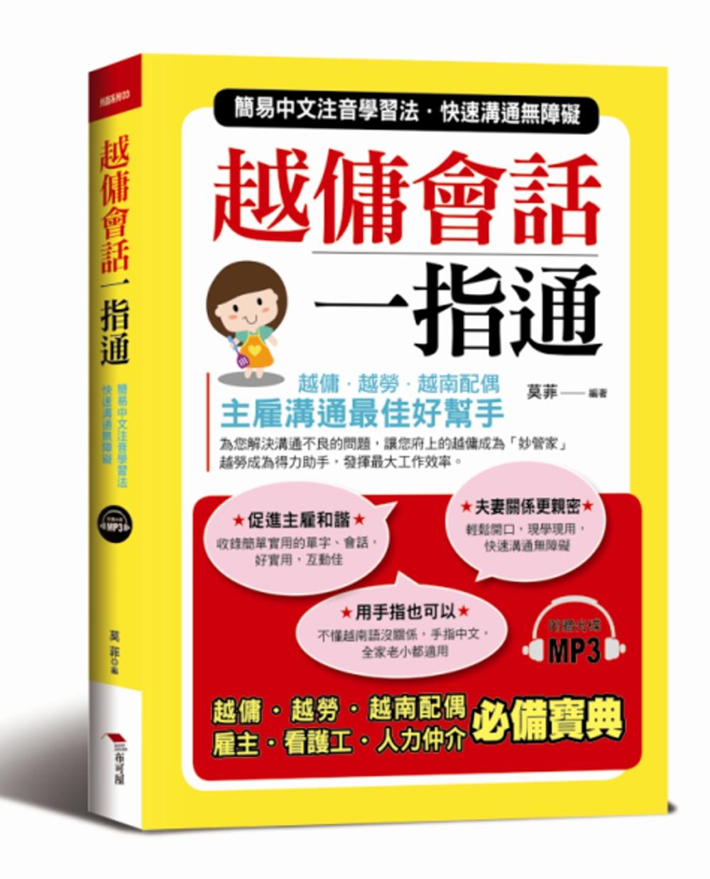 越傭會話一指通:簡易中文注音學習法 快速溝通無障礙(附贈MP3)