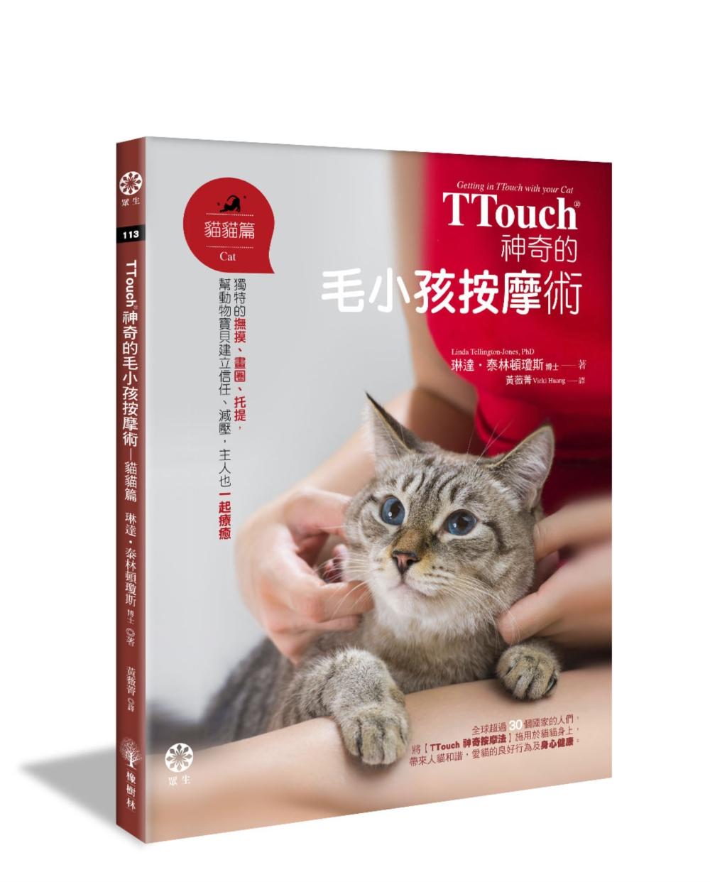 TTouch神奇的毛小孩按摩術—貓貓篇:獨特的撫摸、畫圈、托提,幫動物寶貝建立信任、減壓,主人也一起療癒