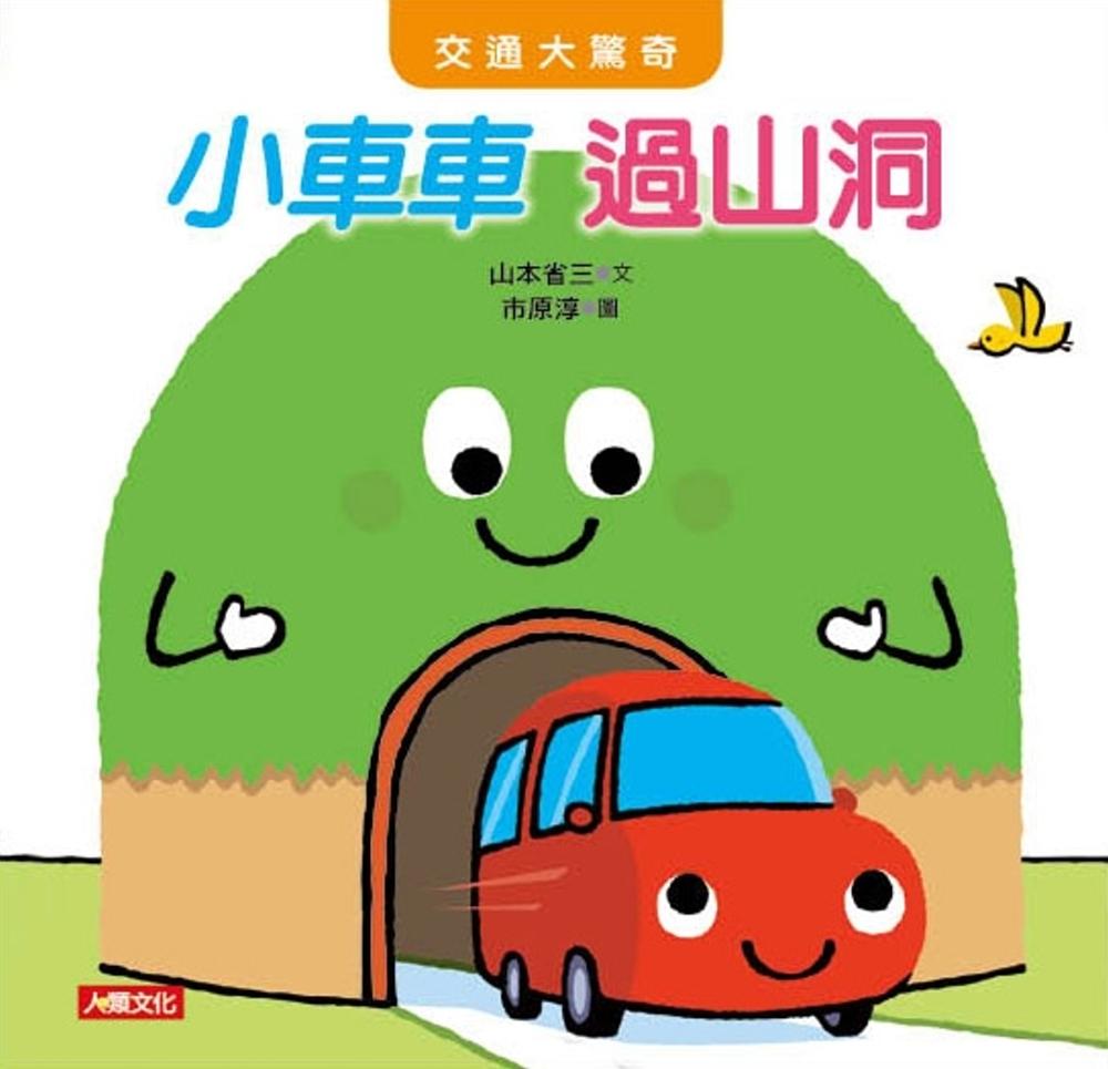 交通大驚奇:小車車過山洞