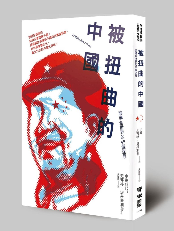 被扭曲的中國:誤導全世界的49個迷思