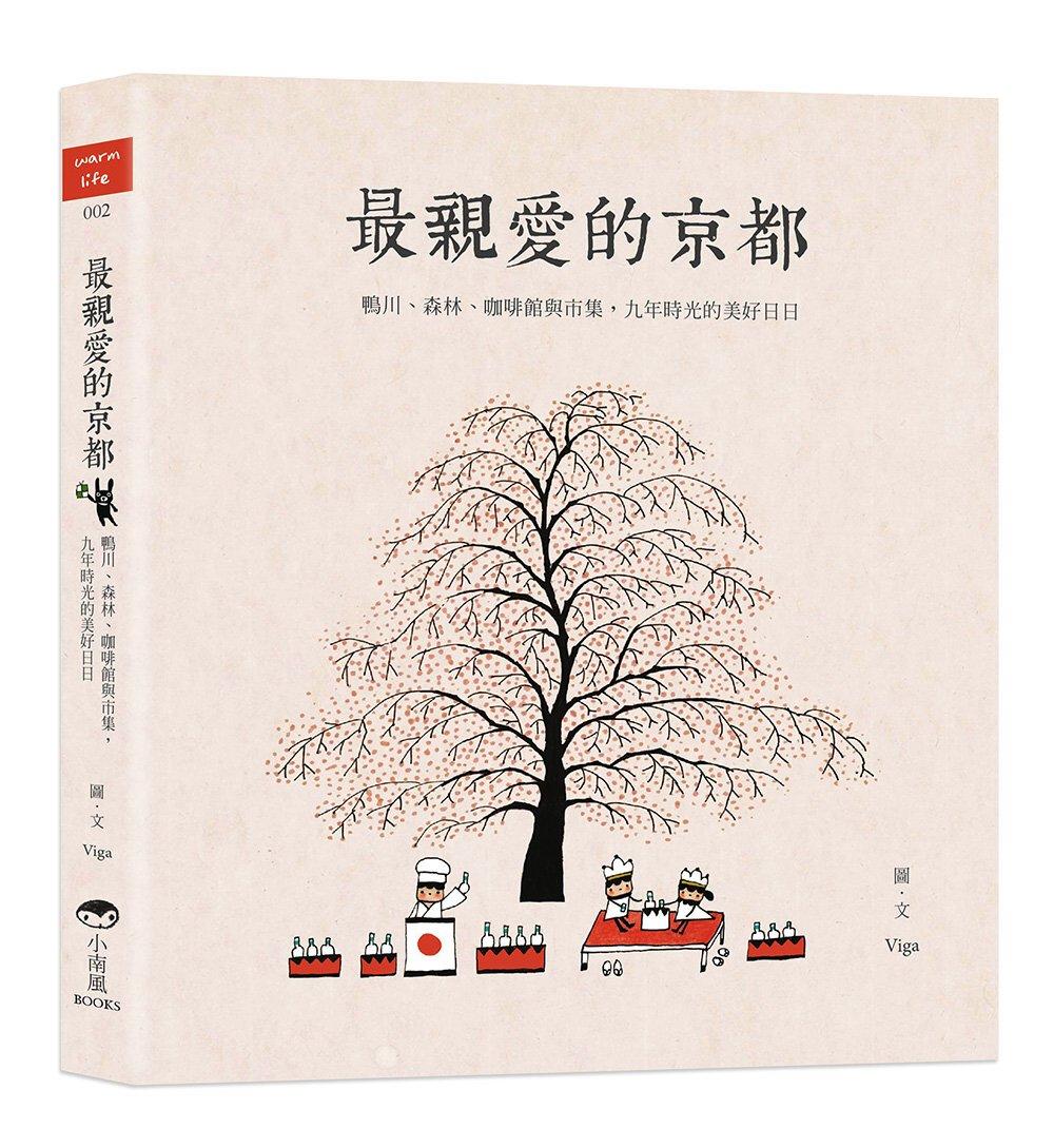 【新書試閱】八十種京都四季美好,陪你在浪漫的古都約會。