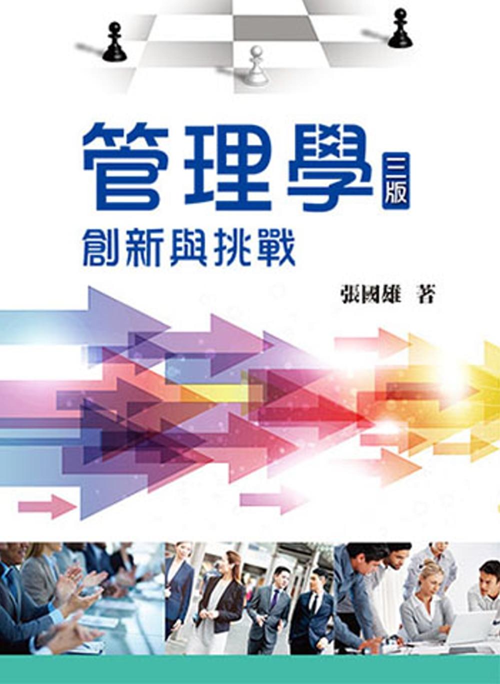 管理學:創新與挑戰(第三版)