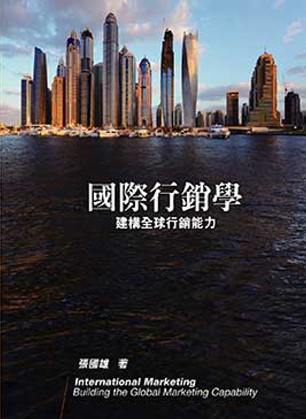 國際行銷學:建構全球行銷能力 5/e