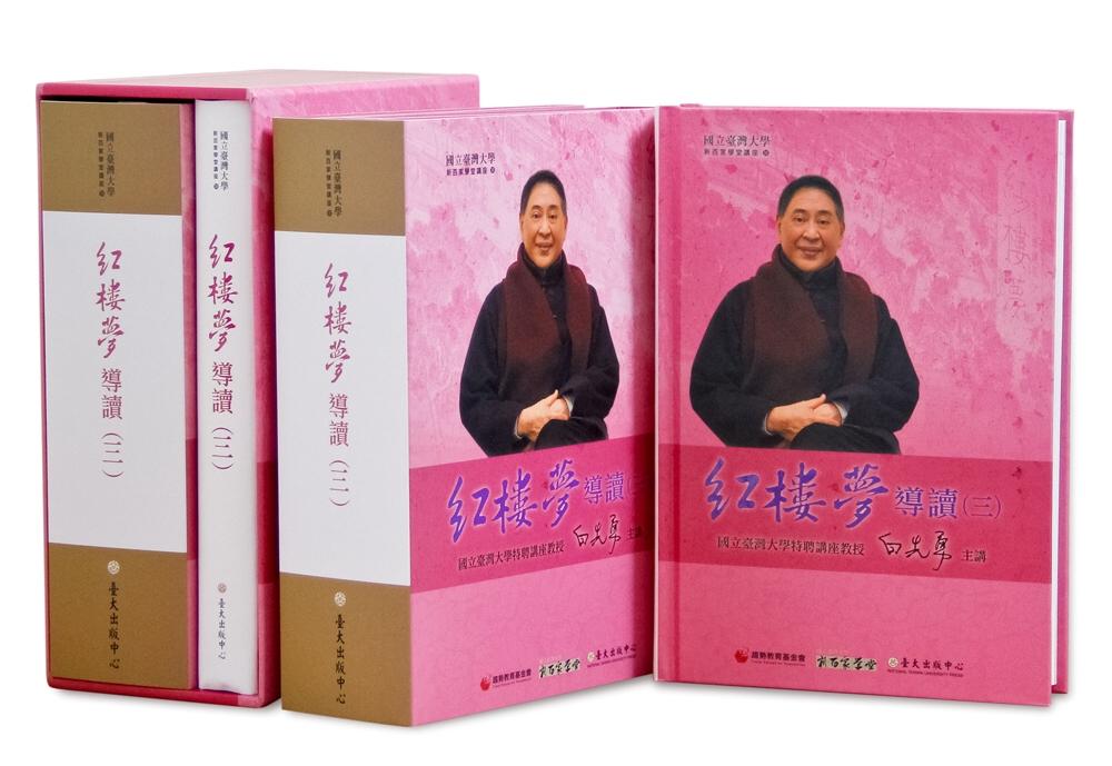 《紅樓夢》導讀(三)【16DVD+1手冊】