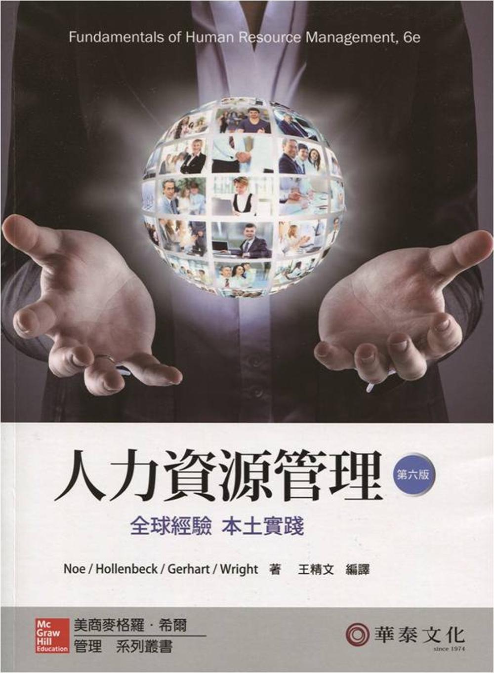 人力資源管理:全球經驗本土實踐(6版)