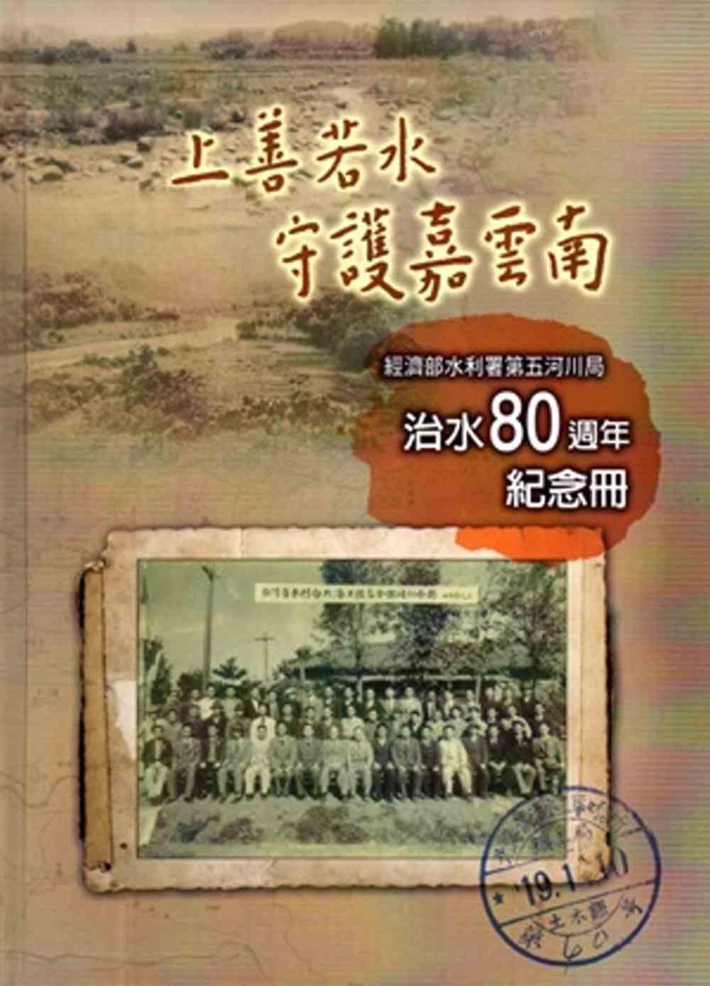 上善若水守護雲嘉南 經濟部水利署第五河川局治水80周年紀念冊