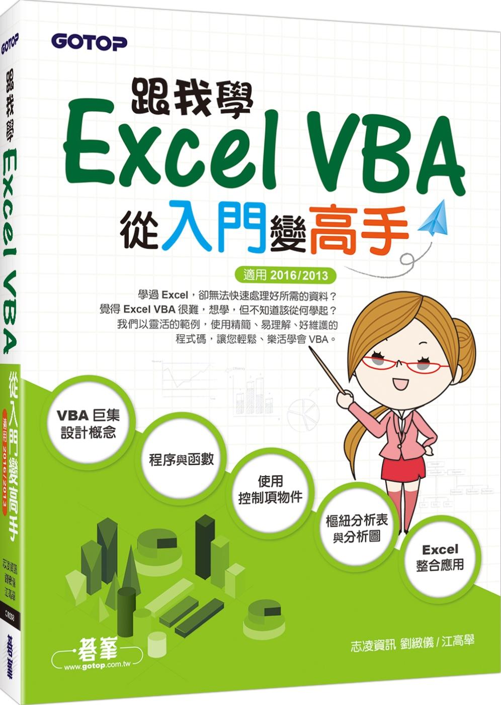 跟我學Excel VBA-從入門變高手(適用2016/2013)