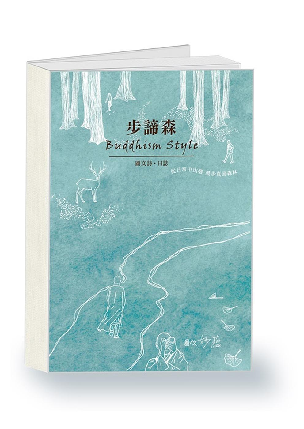 步諦森 Buddhism Style 圖文詩‧日誌
