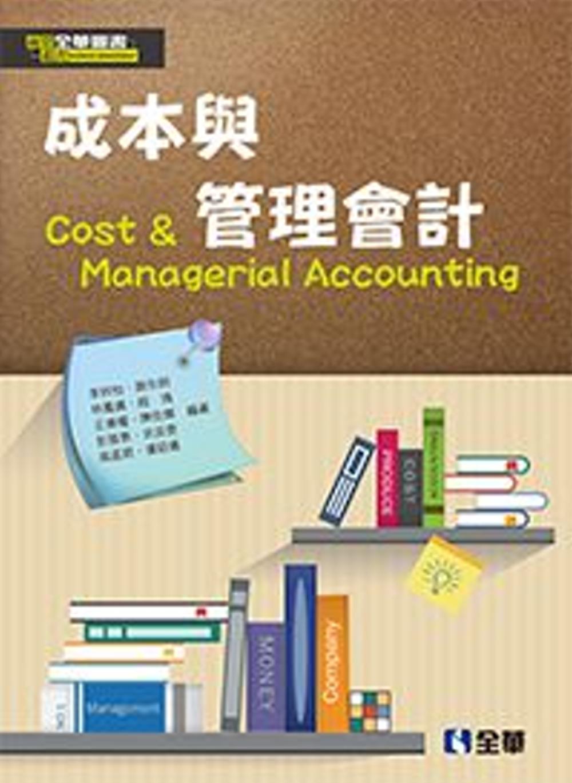 成本與管理會計