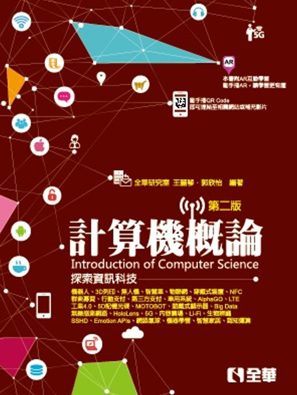 計算機概論:探索資訊科技(第二版)