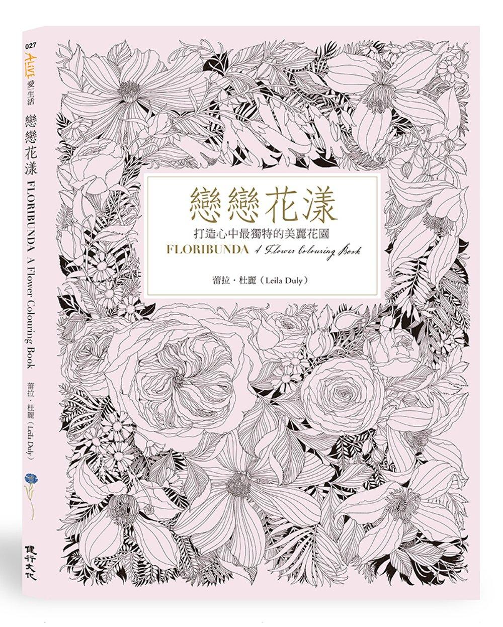 戀戀花漾:打造心中最獨特的美麗花園