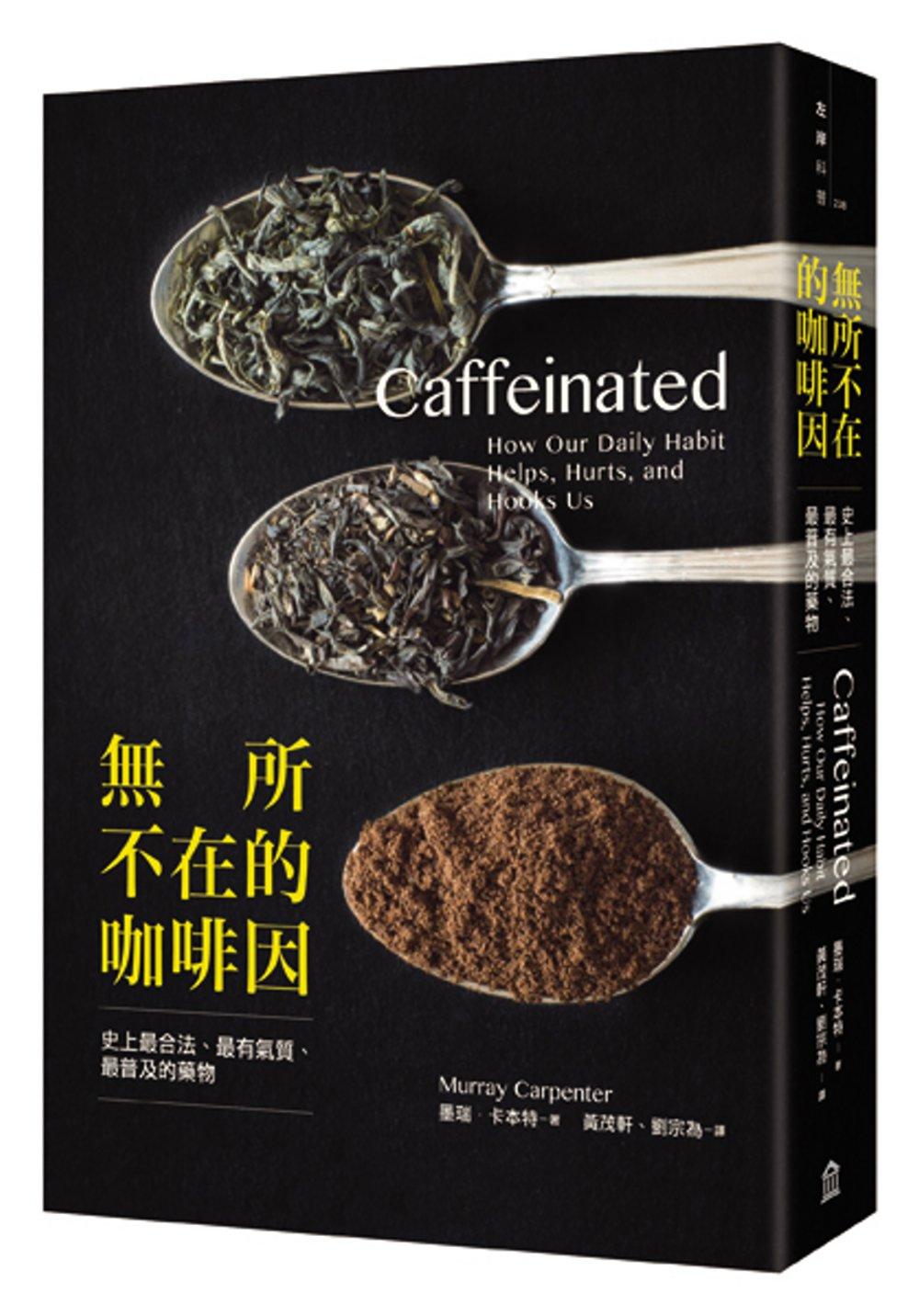 無所不在的咖啡因:史上最合法、最有氣質、最普及的藥物