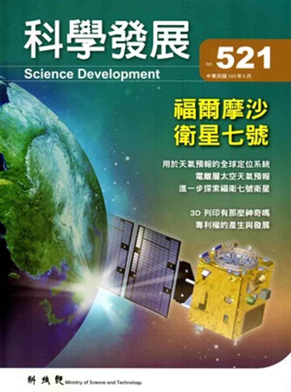 科學發展月刊第521期 105 05