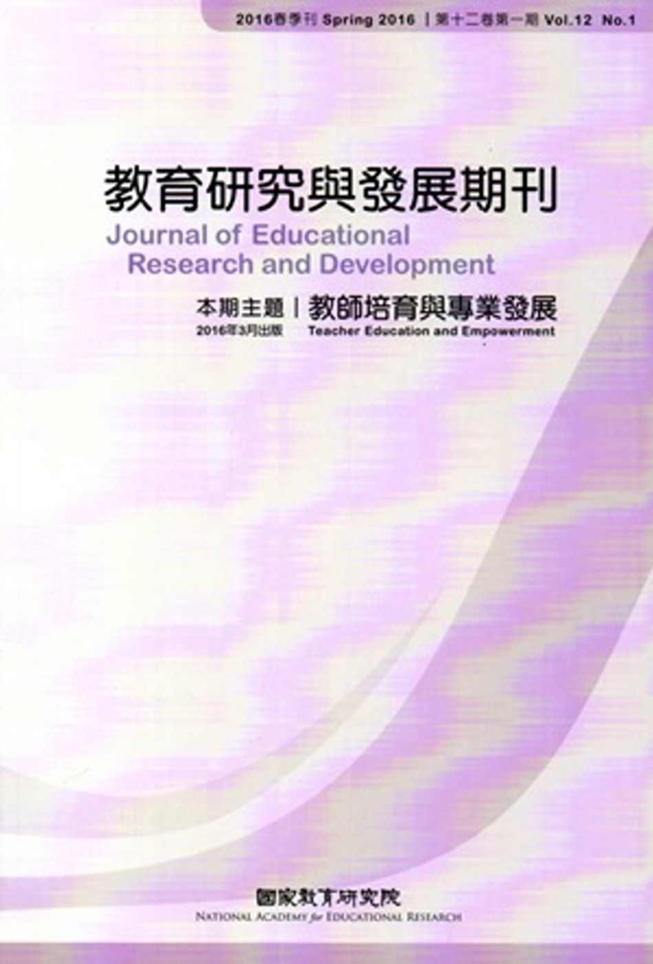 教育研究與發展期刊第12卷1期(105年春季刊)