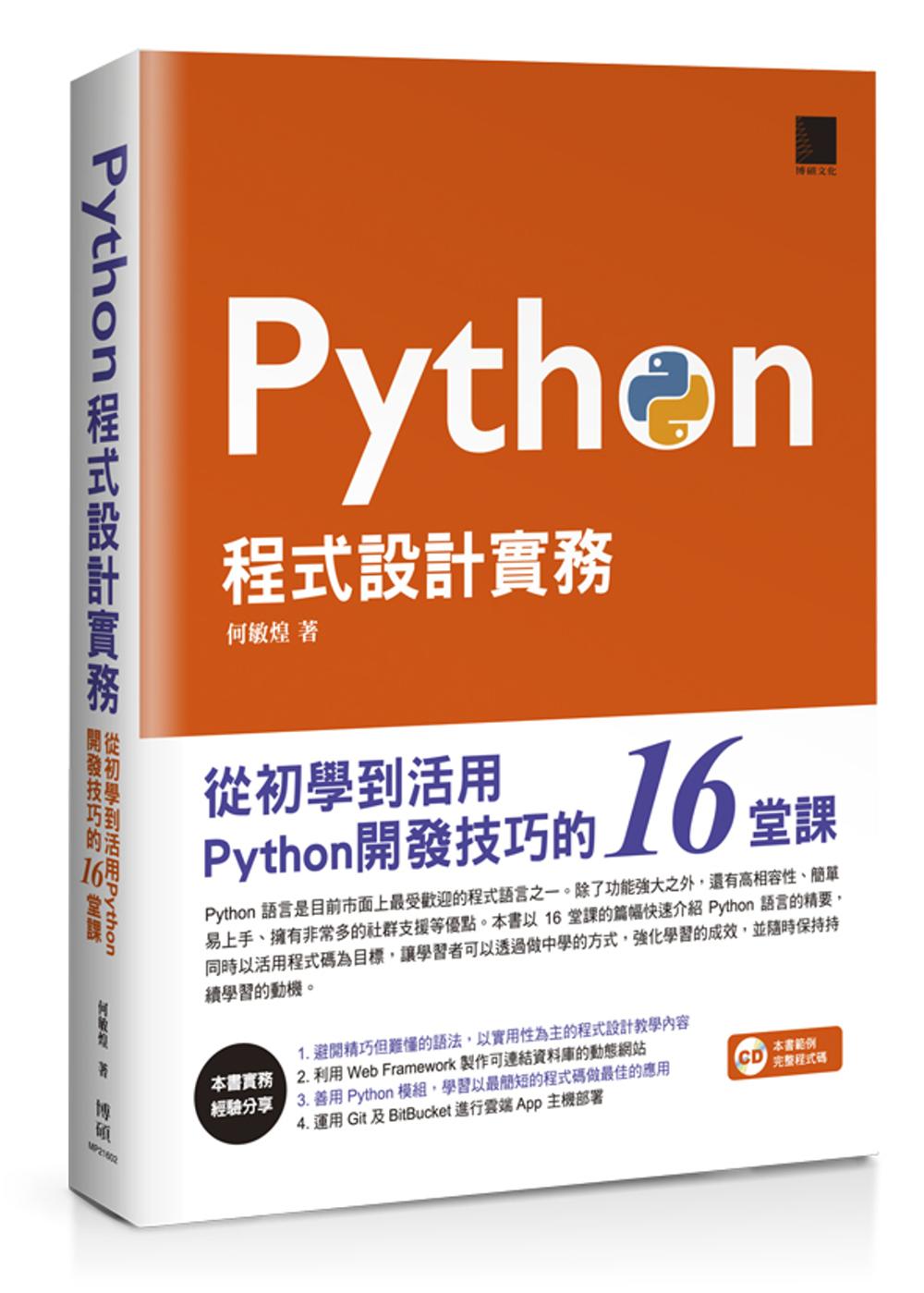 Python程式 實務:從初學到活用Python開發技巧的16堂課