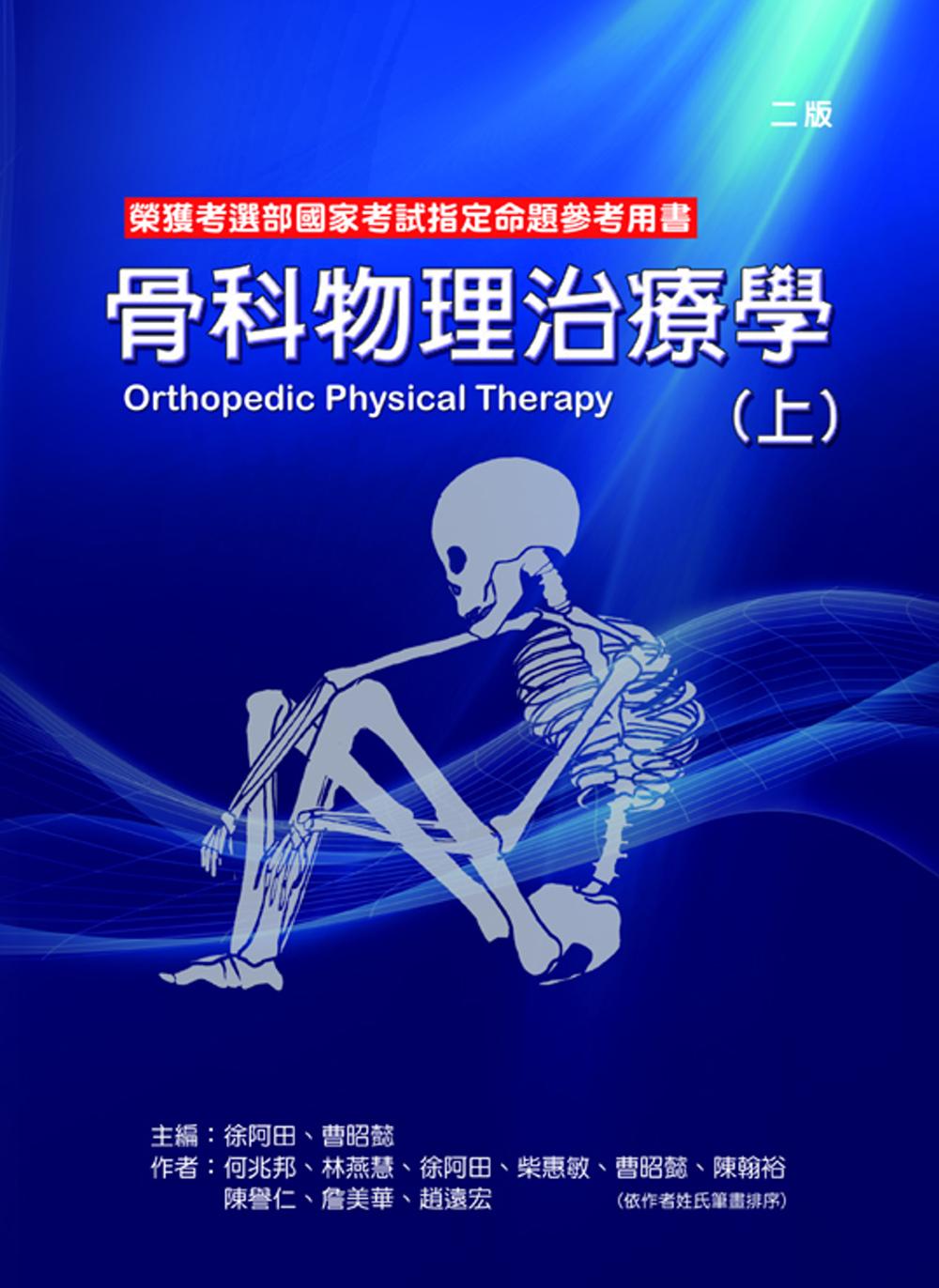 骨科物理治療學(上冊) (二版)