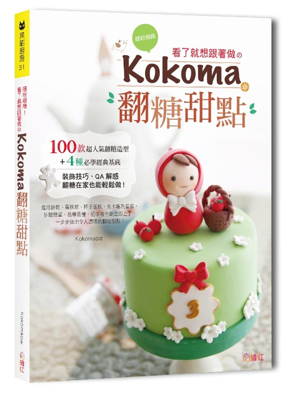 繽紛細緻!看了就想跟著做の Kokoma翻糖甜點:100款超人氣翻糖造型+4種必學經典基底,裝飾技巧、QA解惑,翻糖在家也能輕鬆做!