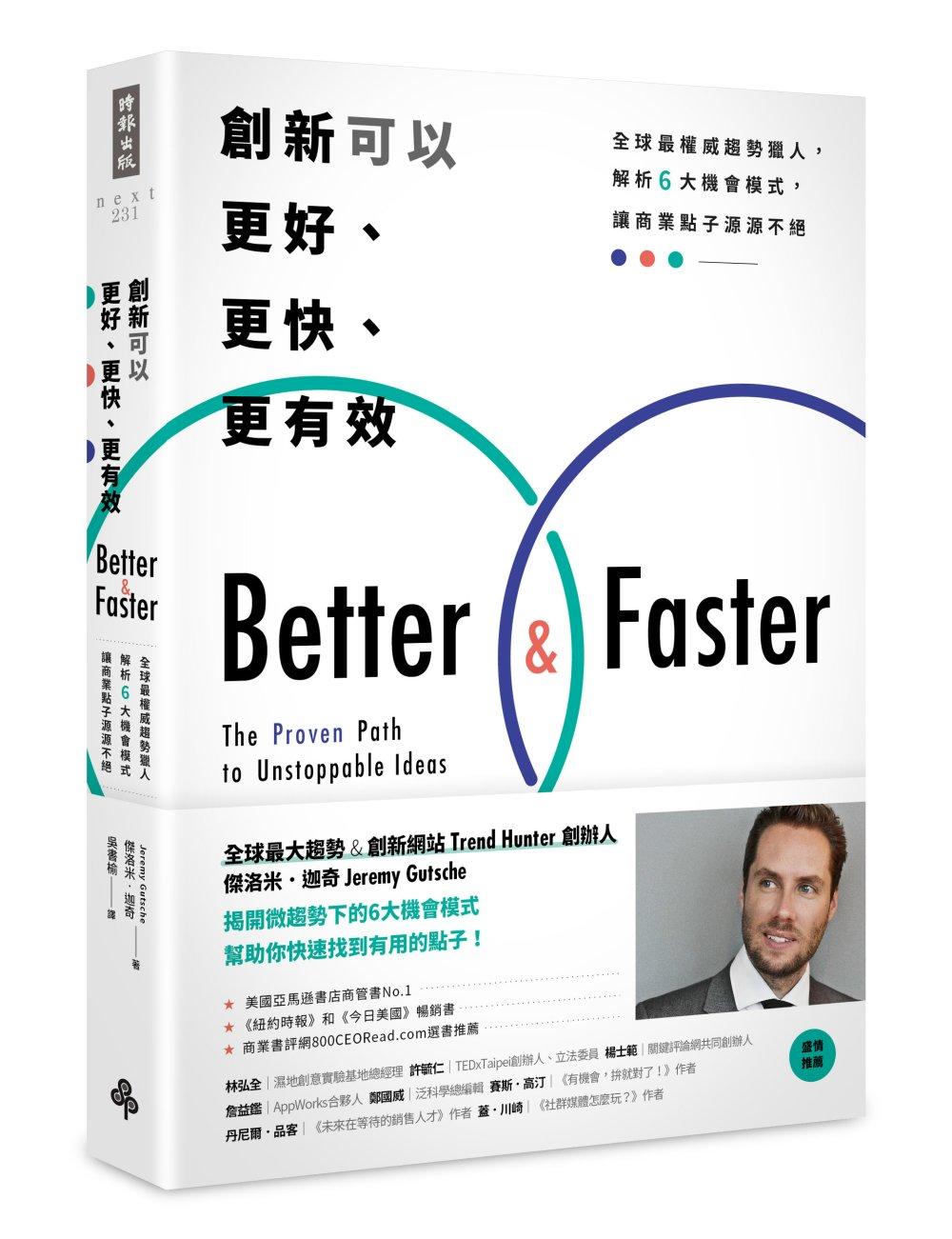 ◤博客來BOOKS◢ 暢銷書榜《推薦》創新可以更好、更快、更有效:全球最權威趨勢獵人,解析6大機會模式,讓商業點子源源不絕