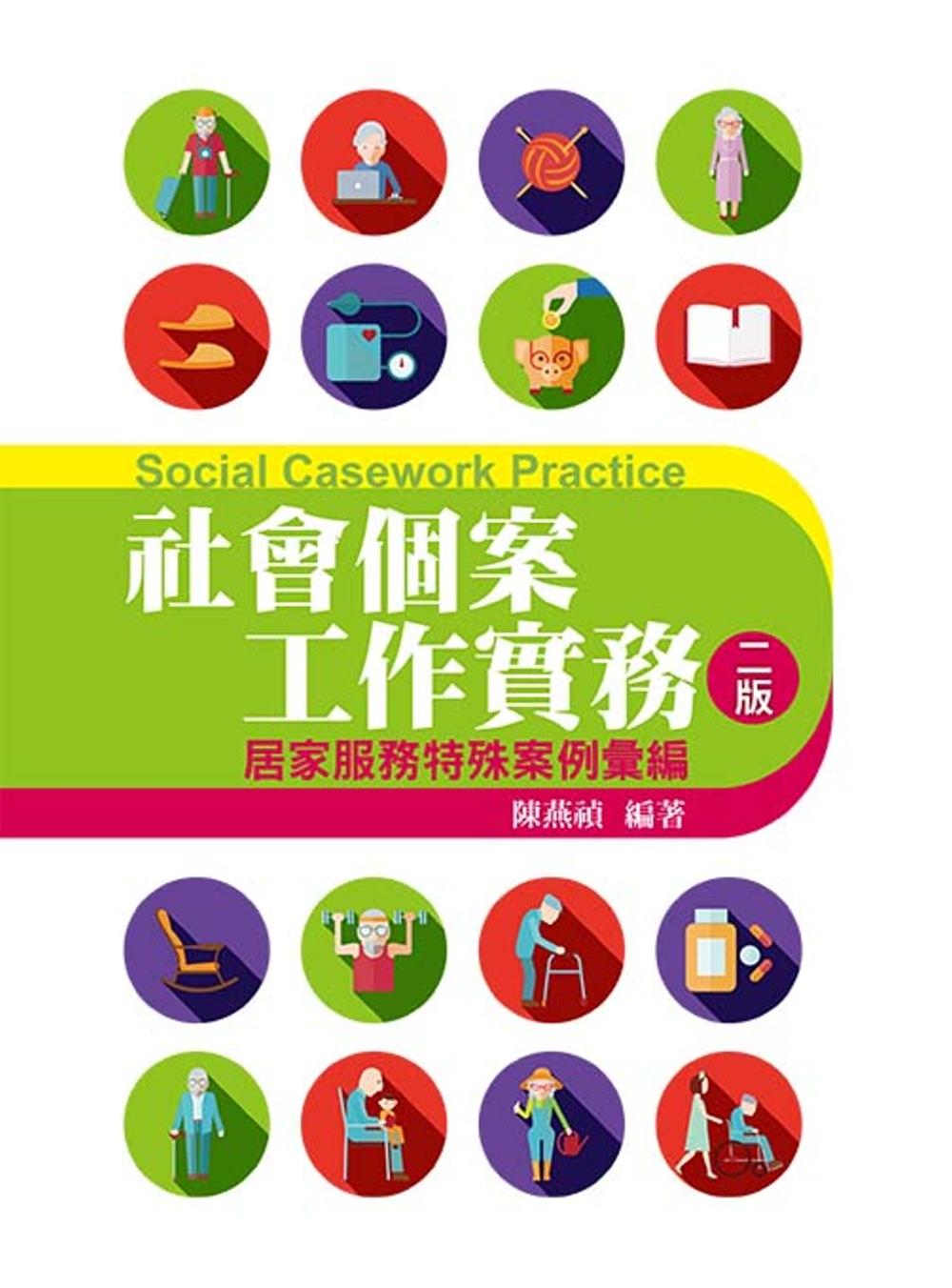 社會個案工作實務:居家服務特殊案例彙編(第二版)