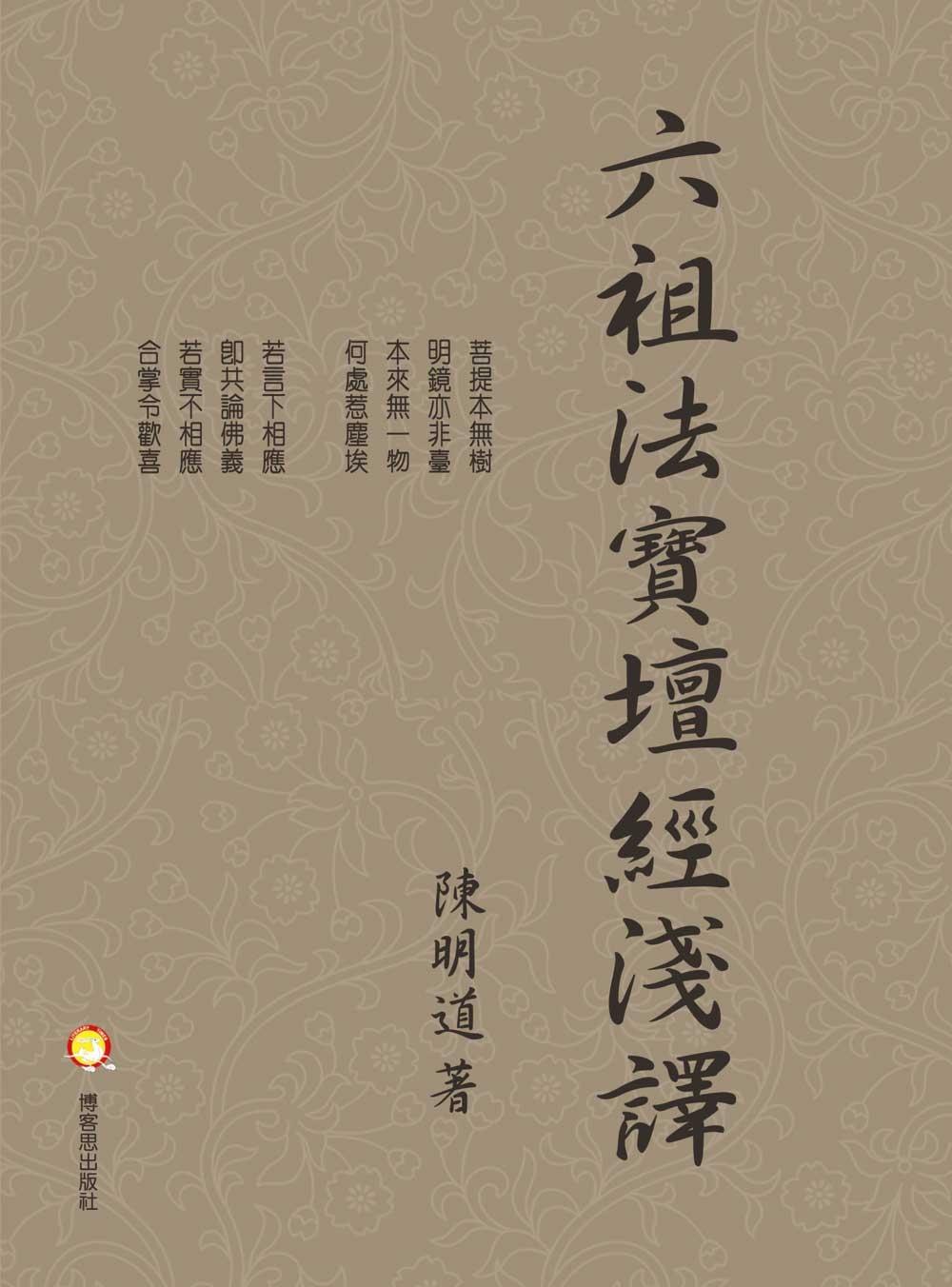 六祖法寶壇經淺譯