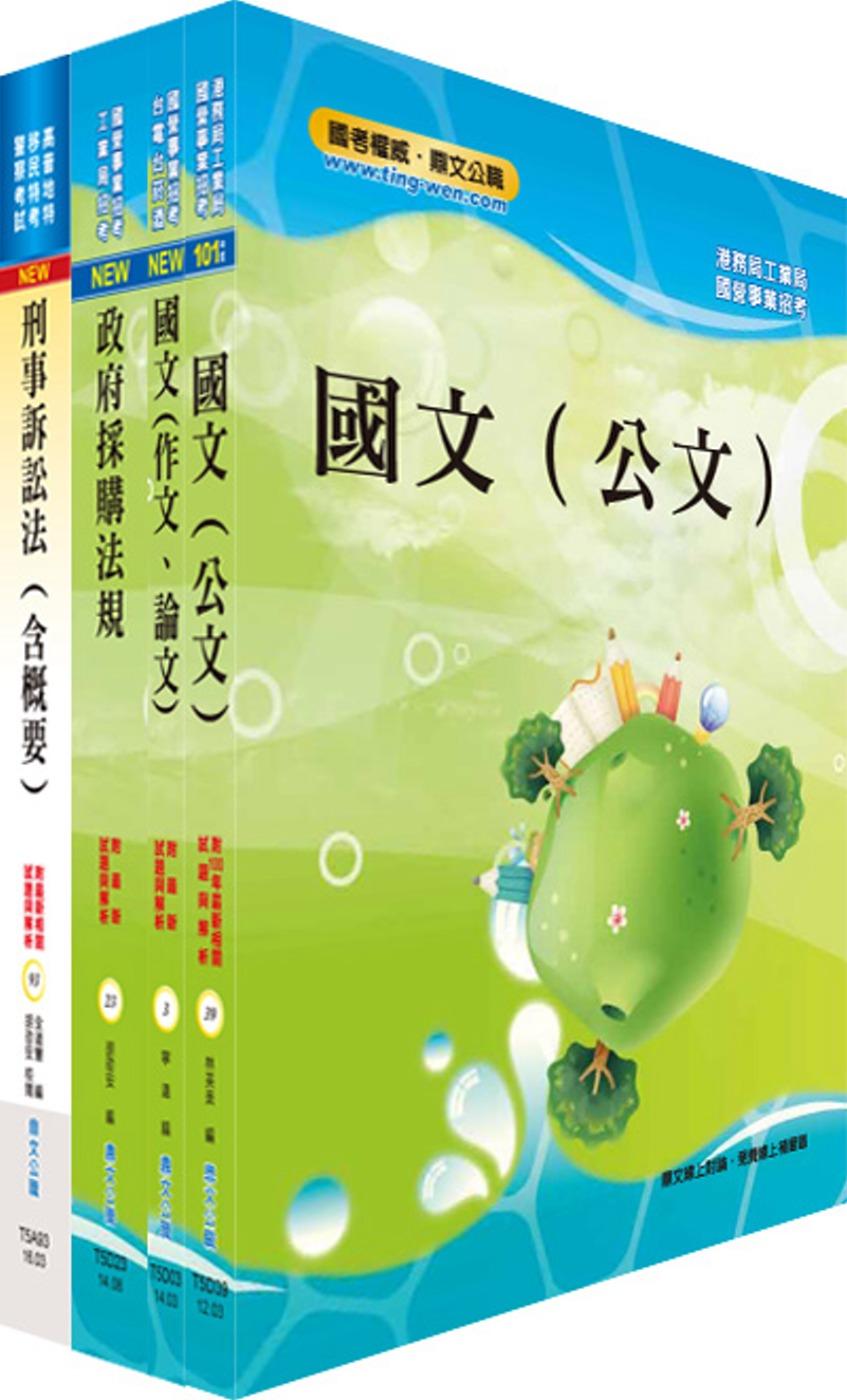 臺灣港務師級(法務)套書(不含民事訴訟法)(贈題庫網帳號、雲端課程)
