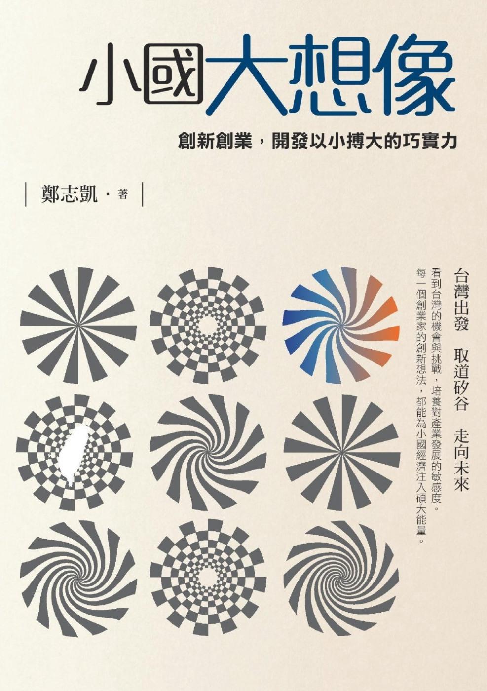 小國大想像:創新創業,開發以小搏大的巧實力