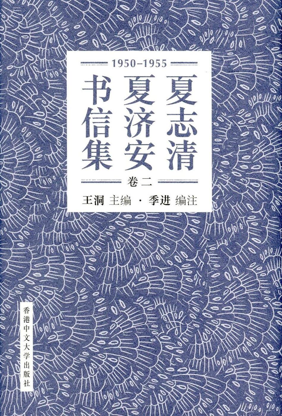 夏志清夏濟安書信集 (卷二:1950-1955) (簡體書) (精裝)
