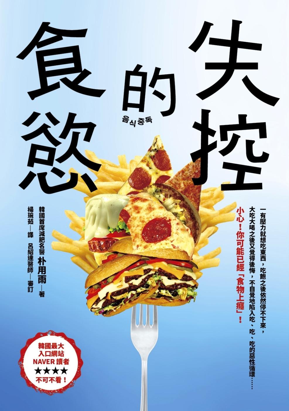 失控的食慾:有壓力就大吃 小心^!你可能已經吃上癮了^!韓國首席減肥名醫教你終結~食物成癮