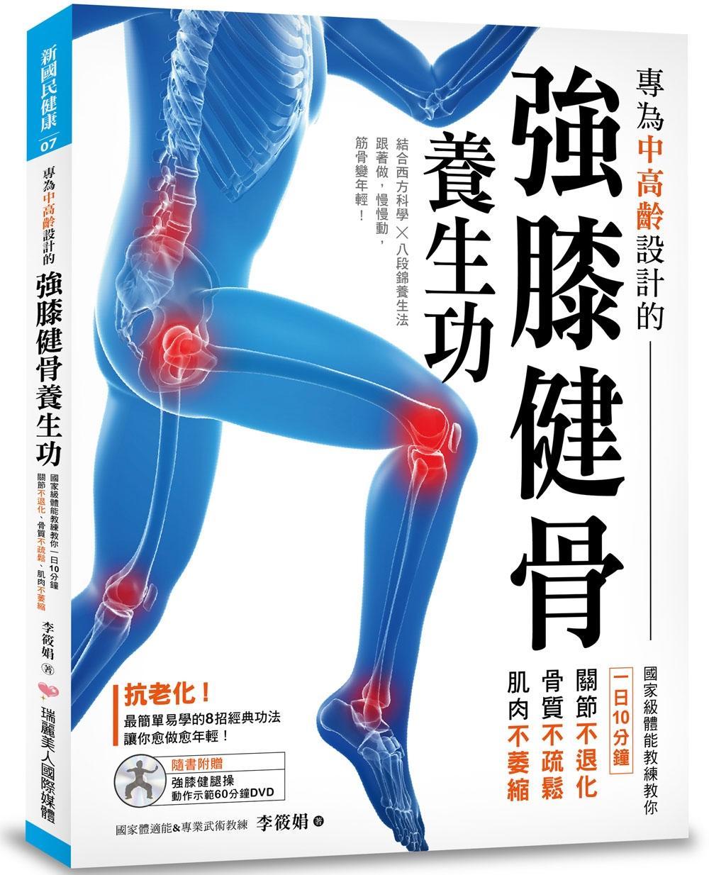 專為中高齡 的強膝健骨養生功:國家級體能教練教你一日10分鐘,關節不退化、骨質不疏鬆、肌肉