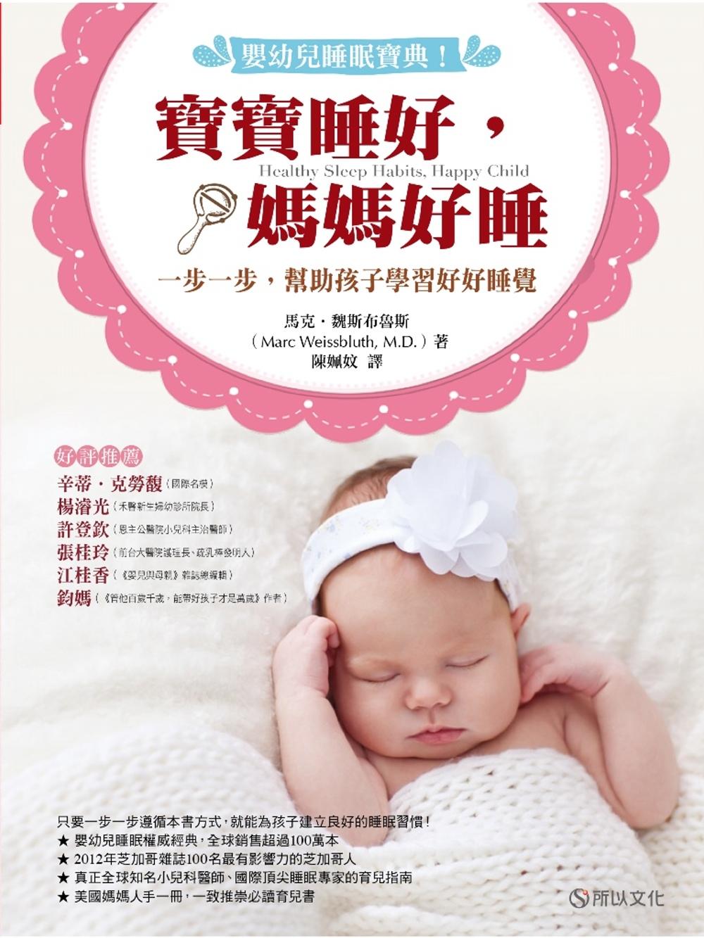 嬰幼兒睡眠寶典!寶寶睡好,媽媽好睡:一步一步,幫助孩子學習好好睡覺