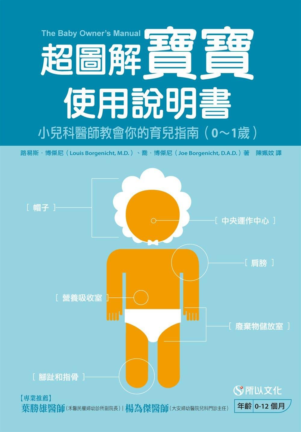 超圖解寶寶使用說明書:小兒科醫師教會你的育兒指南(0~1?)
