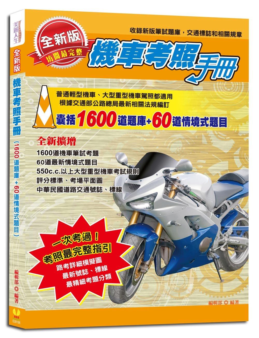 全新版機車考照手冊:包含1600道題庫+60道情境式題目,最新考照規章