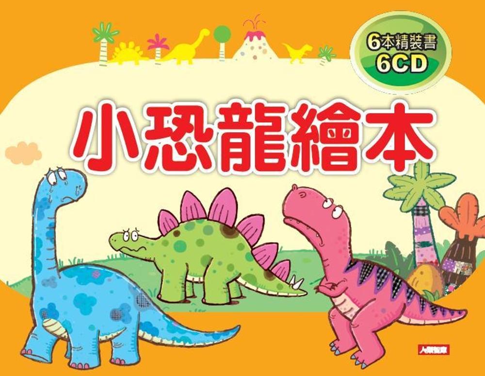 小恐龍繪本(珍藏版)(6書6CD)