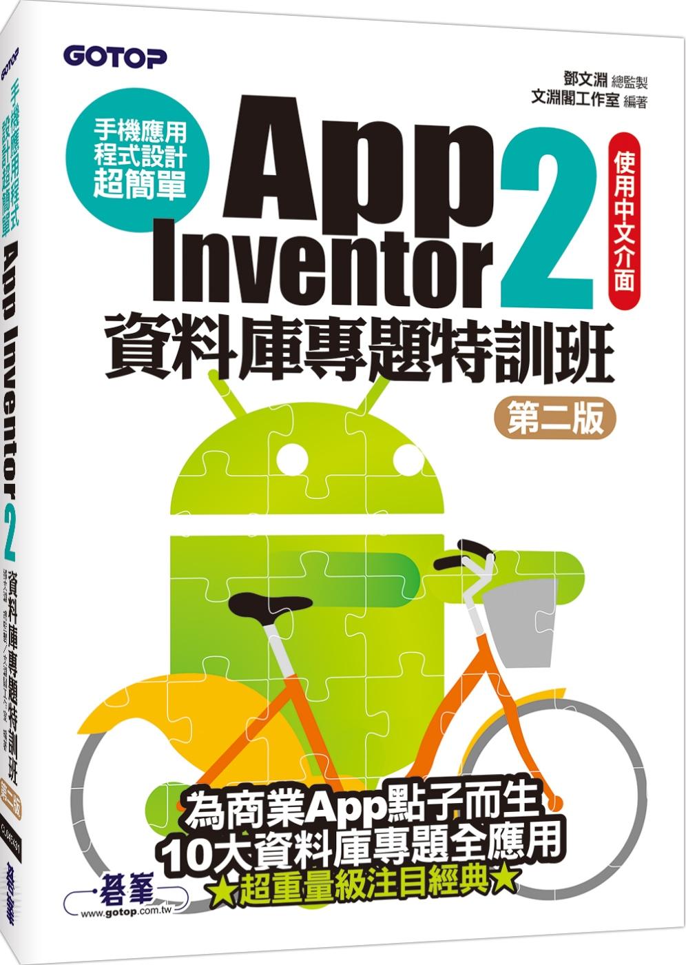 手機應用程式設計超簡單:App Inventor 2資料庫專題特訓班(第二版)(附資料庫元件影音教學/範例/架設解說pdf)