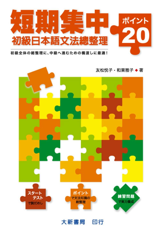 短期集中:初級日本語文法總整理–20關鍵–