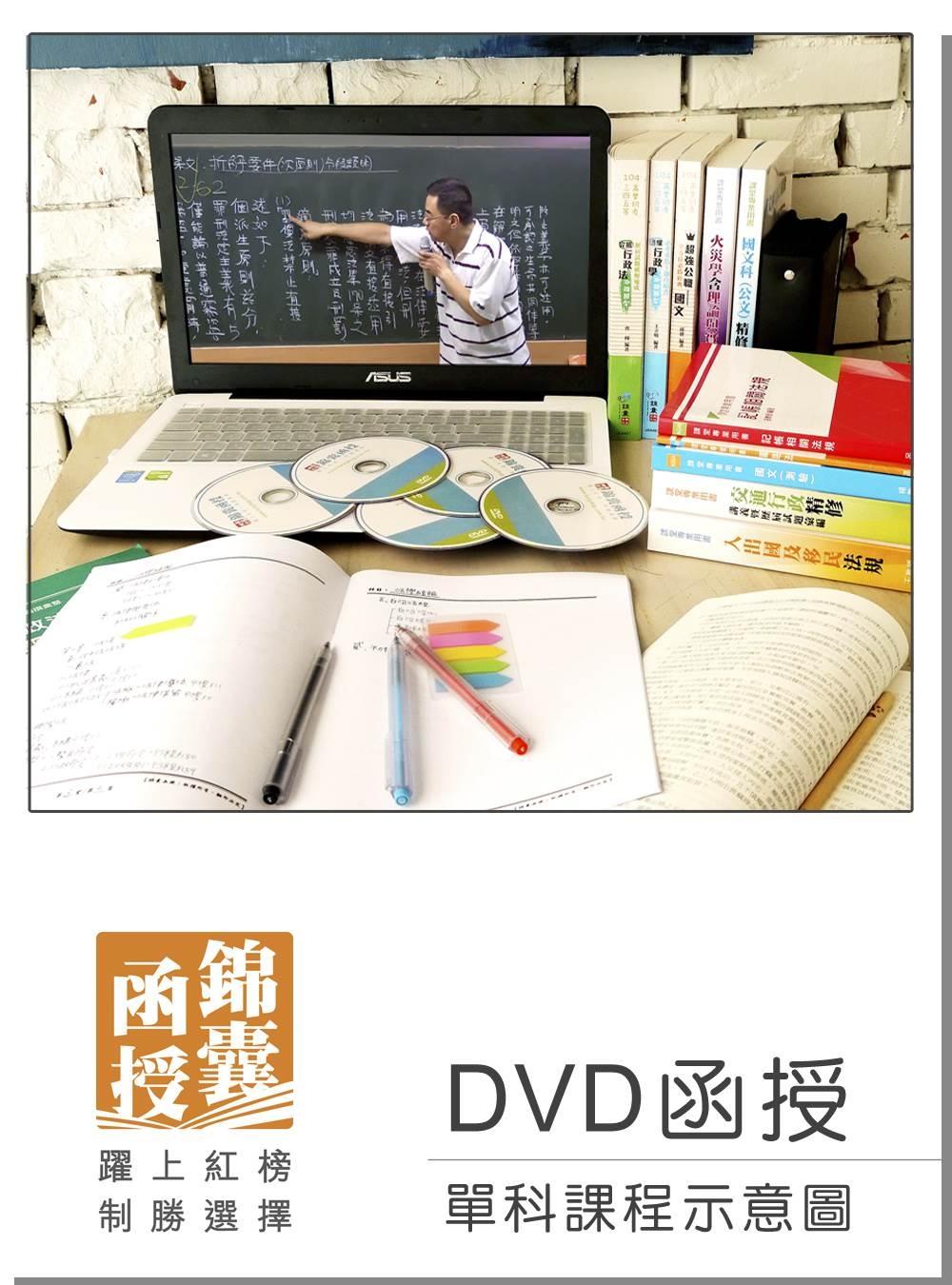 【DVD函授】中外歷史:單科課程(105版)