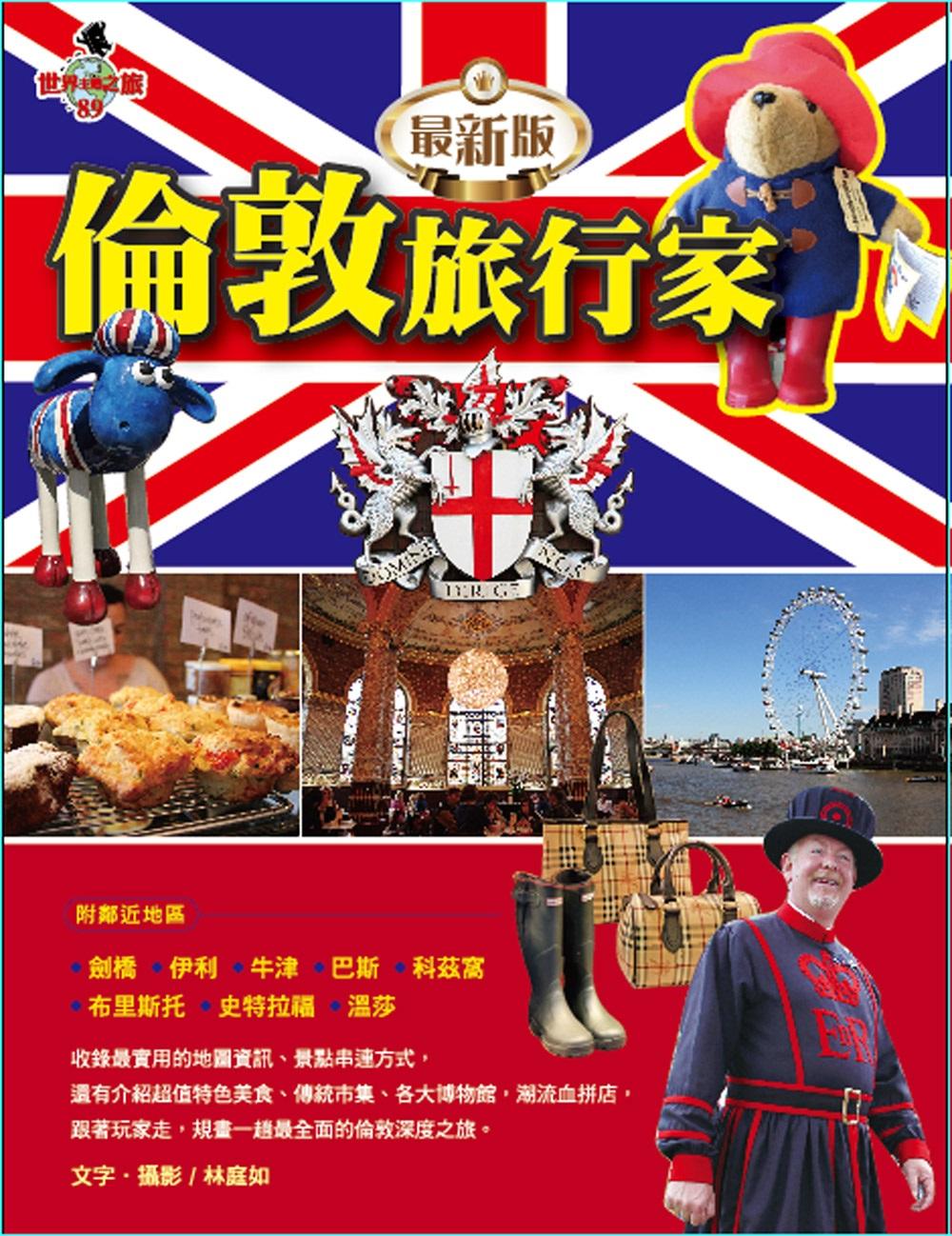 倫敦旅行家^( 版^)附鄰近 :劍橋、伊利、牛津、巴斯、科茲窩、布里斯托、史特拉福、溫莎
