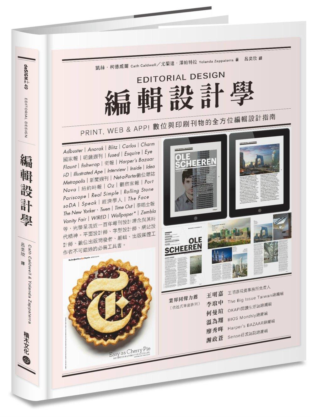 ◤博客來BOOKS◢ 暢銷書榜《推薦》編輯設計學:Print, Web & App!數位與印刷刊物的全方位編輯設計指南
