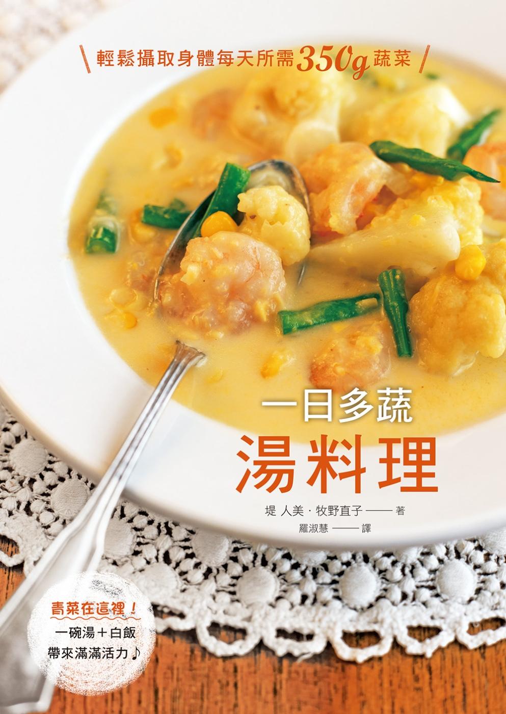 一日多蔬湯料理:輕鬆攝取身體每天所需350g蔬菜,一鍋就能帶給你營養 飽足♪