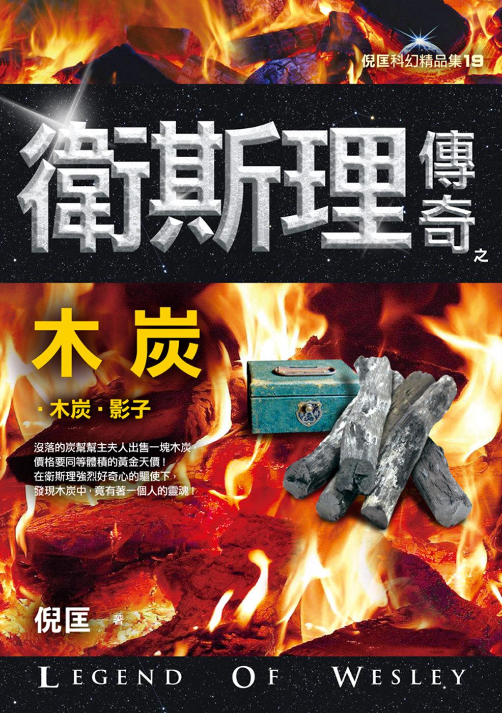 衛斯理傳奇之木炭【精品集】(新版)