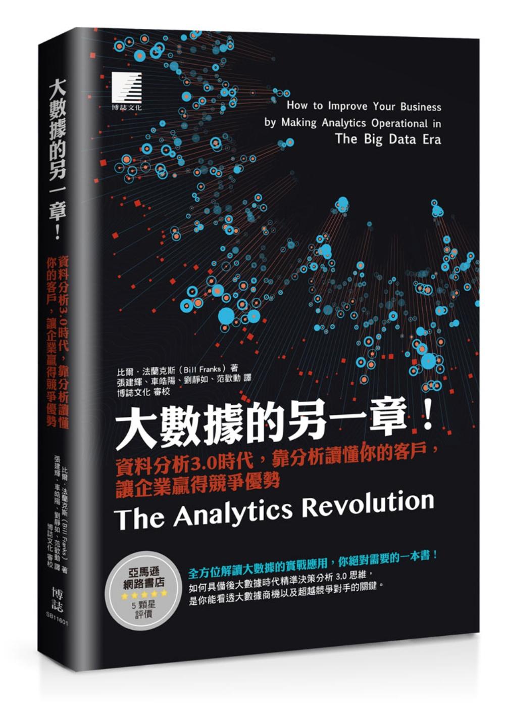 ◤博客來BOOKS◢ 暢銷書榜《推薦》大數據的另一章!資料分析3.0時代,靠分析讀懂你的客戶,讓企業贏得競爭優勢