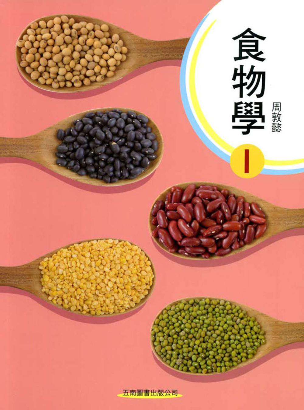 食物學I(2版)